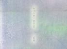100530fukuisawato