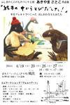 140419akiyama