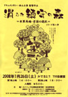 080126iwakuninosentaku02