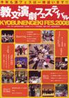 080803KFES2008chirashi