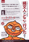 110522joumonjinhadoko