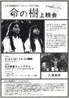 120324inochinoki