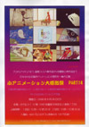 080928syouanime14