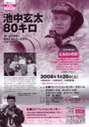 080126meisakunobutaiura01