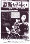 090530bukinakitatakai02