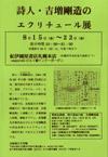 0808015yoshimasuzogo