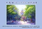 140801nakajima