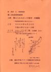 080426takaiwajin02