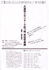 090701shimadatakumi