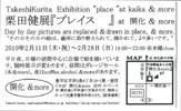 100211kuritatakeshi