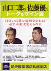 080725yamaguchisatou