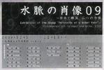 091205suimyaku