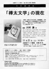 091121kawamuraminato
