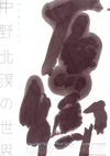 090919nakanohokumei