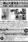 090324moriyamadaido