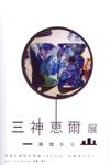 100209mikamishinji