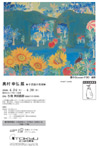 080424okumurayukihiro