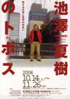 061014ikezawanatsuki