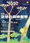 140912shintoku