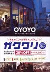 110331oyoyogakuwari