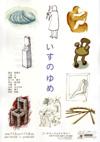 091103isunoyume