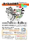080726abehiroshi