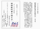 061123kokugokyoukasyo