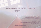 060512haradanaoki
