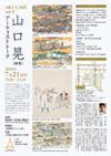 100721yamaguchiakira