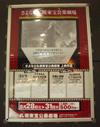 100831tousousapporo02