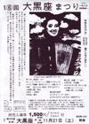 091121daikokuza