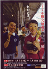 091107chimachima
