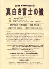 070527mashirokifujino