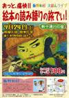 110924iinokazuyoshi