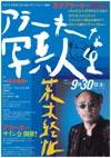 060930arakinobuyoshi