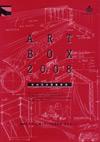 080330ArtBox2008