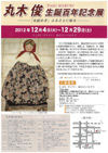 121208marukitoshi