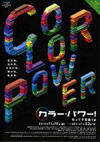101119ColorPower