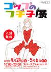 150424fuchiko