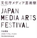 080717JapanMediaArtsFes