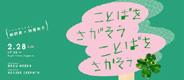 100228kotobawosagasou