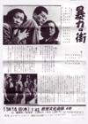091118bouryokunomachi