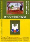 071122DutchPictureBook