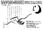 090707kurodaakihiro