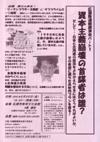 100226hirosetakashi
