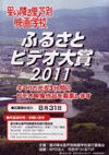 110831ashibestu2011