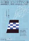 060808nakagawakenzou
