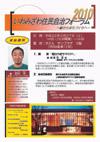100227iwamizawa