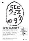 090424SCCfesta2009
