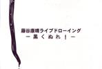 070915fujiyayasuharu